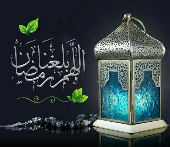 اللهم بلغنا رمضان وبارك لنا فيه Ramadan Ramadan Kareem Ramadan Mubarak