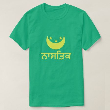 ਨਾਸਤਿਕ atheist in Punjabi T-Shirt - click to get yours right now!