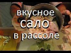ЗАСОЛКА САЛА В РАССОЛЕ /Лучший Рецепт Засолки / How  fat pickle in brine