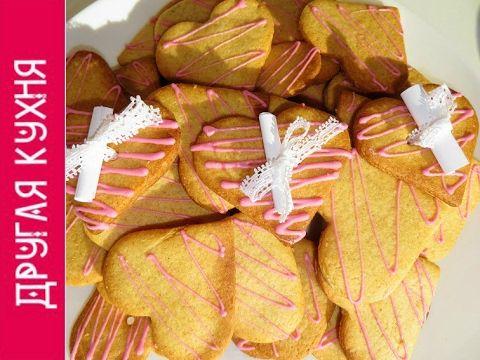 Праздничное печенье ко дню Святого Валентина! Ну, очень вкусное!