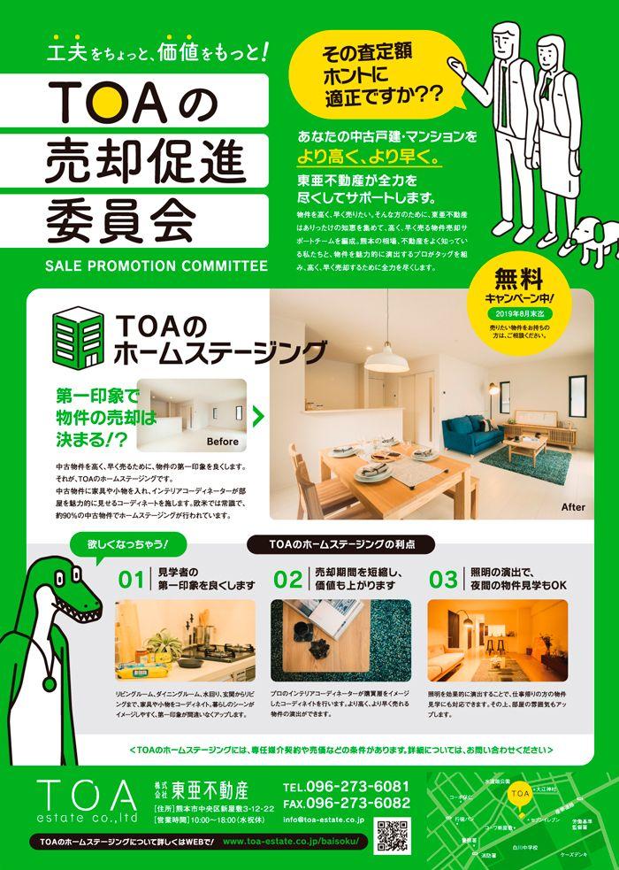 東亜不動産 チラシ 名刺 Works 熊本のデザイン事務所 ドーナツデザイン 2020 パンフレット デザイン カタログデザイン 雑誌のレイアウトデザイン