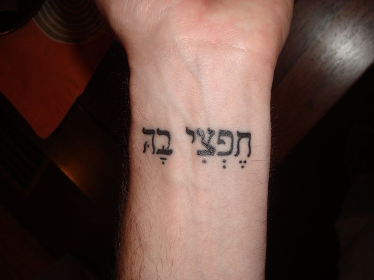 "The tattoo I decided to get. It says ""Hephzibah"" in Hebrew which means ""My delight is in her"" from the scripture Isaiah 62:4 which says ""You shall no longer be termed Forsaken, Nor shall your land any more be termed Desolate;  But you shall be called Hephzibah, and your land Beulah;  For the Lord delights in you,  And your land shall be married."""