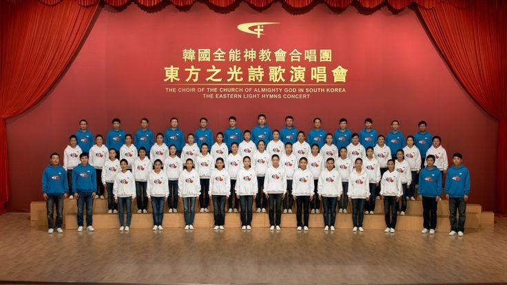 全能神教會中文合唱團 《歌唱千年國度降臨在人間》