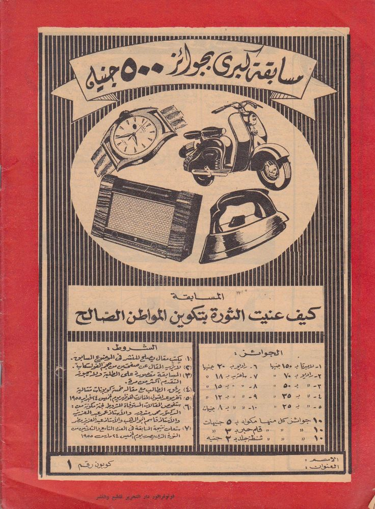 "1954 magazine competition ""how did the revolution create good citizens"""