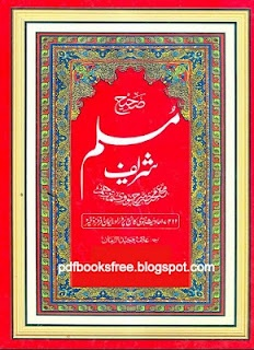 Saheeh Muslim Sharif With Urdu Translation