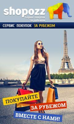 Shopozz - один из крупнейших сервисов покупок за рубежом в России и СНГ. Сегодня с помощью Shopozz.ru сотни тысяч людей совершают покупки на крупнейших торговых площадках США, Азии, Европы.Преимущества для покупателей Shopozz.ru: - офисы-склады в США, Японии, Китае, Германии, Великобритании - низкие комиссии по услугам - от 5% - простой интерфейс - русскоязычные каталоги eBay, Amazon, Taobao, Yahoo - каталог распродаж eBay - еженедельные скидки в 50% - быстрая доставка от 7 дней.