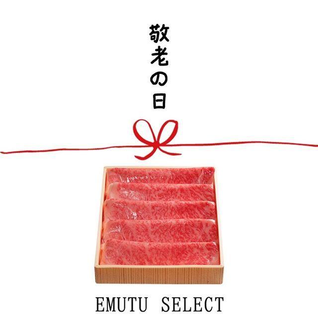おじいちゃんおばあちゃんへ感謝の気持ちの贈り物🎁#miyazaki#emutu_select#ギフト#肉#お肉#すきやき#おじいちゃん#おばあちゃん#しゃぶしゃぶ#宮崎牛#和牛#国産牛#お肉屋さん#お肉直売所