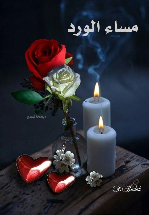 إذا كنت تملك قلب جميل كجمال الورود فثق أن كل ما يخرج منه سيكون معطرا مساكم ورد وعطر الورد نسيم Candles Beautiful Roses Hearts And Roses