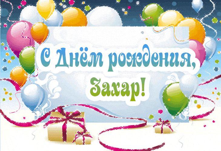 поздравление с днем рождения захару в стихах товарисчи