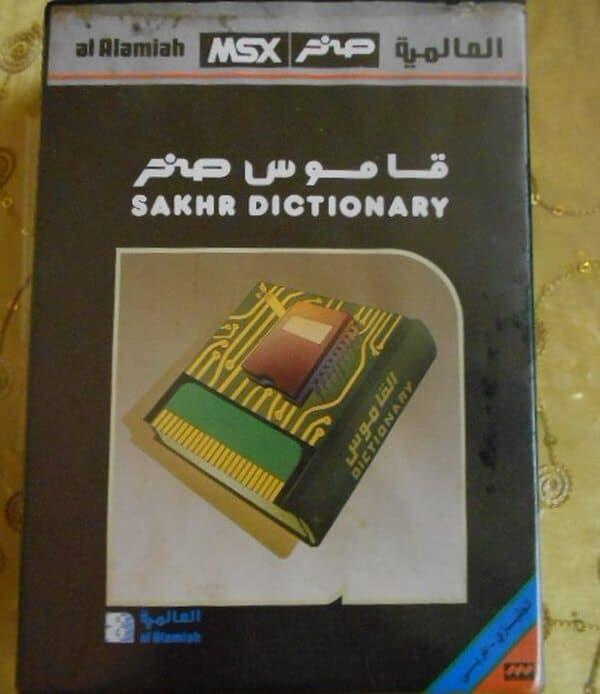 تحميل قاموس صخر Sakhr Dictionary عربي انجليزي للكمبيوتر Dictionary Dictionary Download English Words
