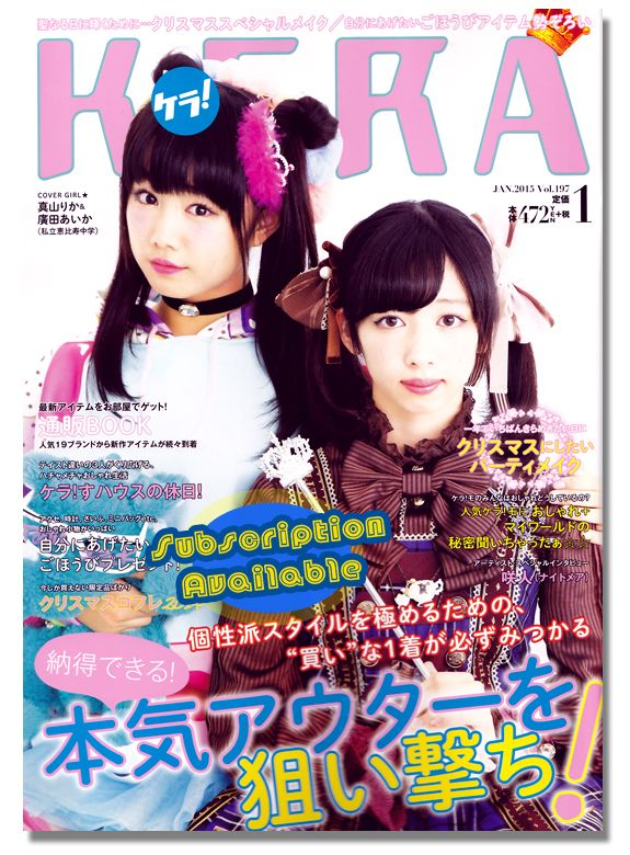 KERA! Jan. 2015 Vol. 197