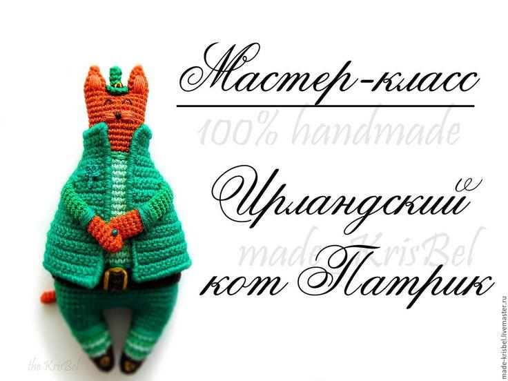 Купить Мастер-класс Ирландский Кот Патрик - тёмно-зелёный, схема вязания, вязаная игрушка