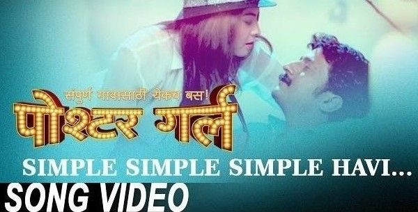 Simple Simple - Poshter Girl | New Marathi Songs 2016 | Sonalee Kulkarni, Amit Raj
