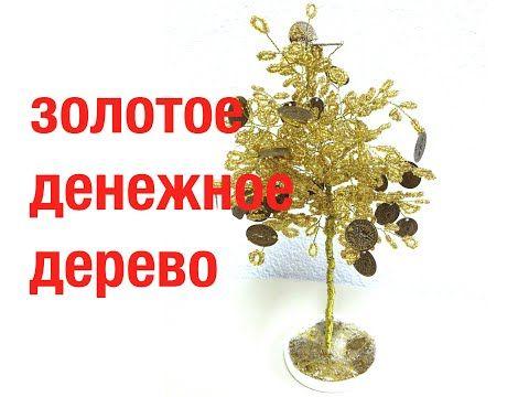 Золотое денежное дерево из бисера. Autumn golden tree. Осеннеее дерево. - YouTube
