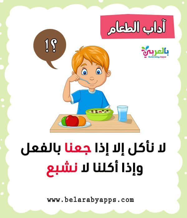 بطاقات تعليم الطفل آداب الطعام آداب وسلوكيات الطفل المسلم بالعربي نتعلم Family Guy Character Zelda Characters