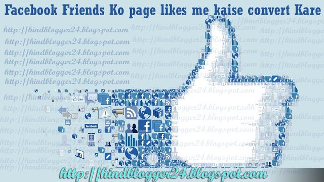 #Facebook Profile Ko #page main kaise convert karte hain. Or sare friends ko kaise Page Like karsakte hain Janiye Bilkul Free. 100% Working Process.