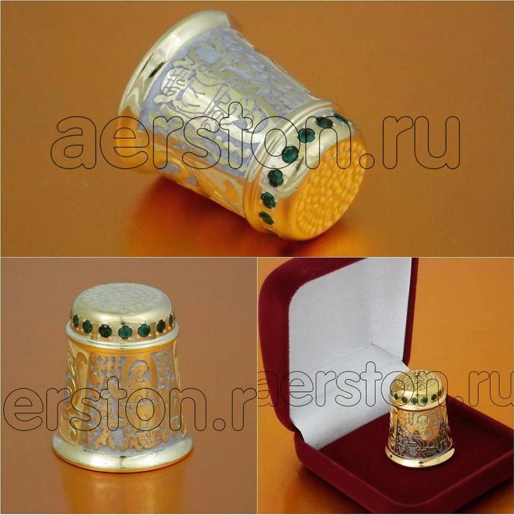 #Наперсток #РУКОДЕЛИЕ > http://www.aerston.ru/catalog/naperstki/ Содержание драг.металлов: #Золото (999,9) - 1,2 мкм, #никель - 20 мкм. Используемые материалы: #латунь, #фианиты. Данное изделие укомплектовано: подарочной коробкой. #Авторскаяработа #шить #шитье #вышивкакрестиком #вышивать #вышивать #шитьё #дорого #напёрсток #вышиватьмодно #фурнитура #швейнаяфурнитура #фурнитура #швея #швейнаямашинка