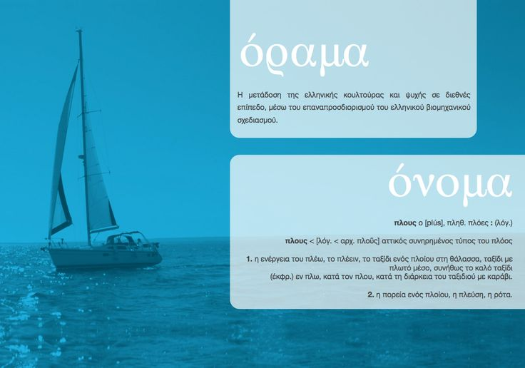 Brand's name: a sailing around /the journey of a ship at sea / usually the good trip /  Brand's vision: we want to disseminate the culture and spirit of Greece through our products and services internationally www.ploosdesign.com