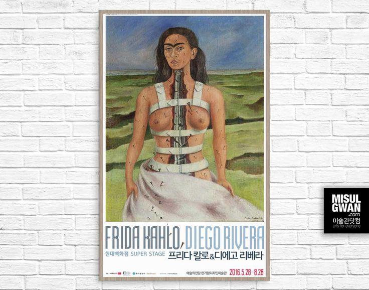 [미술관닷컴] 프리다 칼로 & 디에고 리베라 / 예술의 전당 한가람미술관 더보기 http://misulgwan.com/archives/17026  #미술관닷컴 #프리다칼로 #디에고리베라 #한가람미술관 #전시회