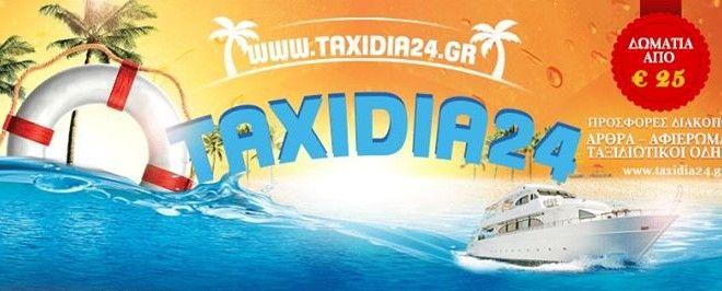 Διαγωνισμός : Κέρδισε ένα ταξίδι στο Παρίσι | taxidia24.gr
