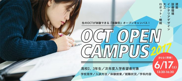 OCT 大阪工業技術専門学校 | 一級建築士合格者 西日本でNo.1!