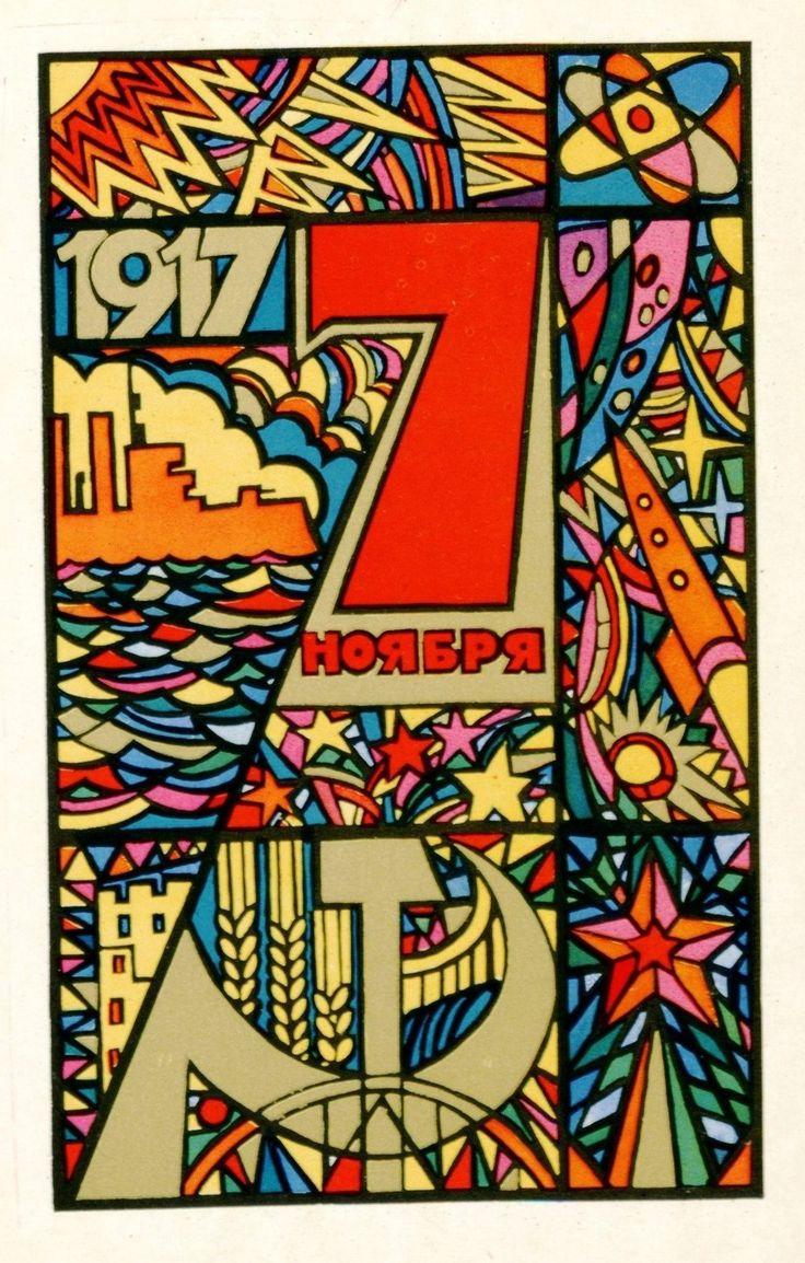 """1917. 7 ноября,   Любезнов А., художник  1970  СССР, Москва  Издательство """"Изобразительное искусство"""""""