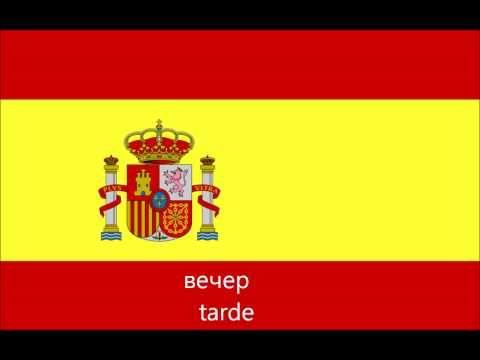 150 Испанские фразы для начинающих - YouTube