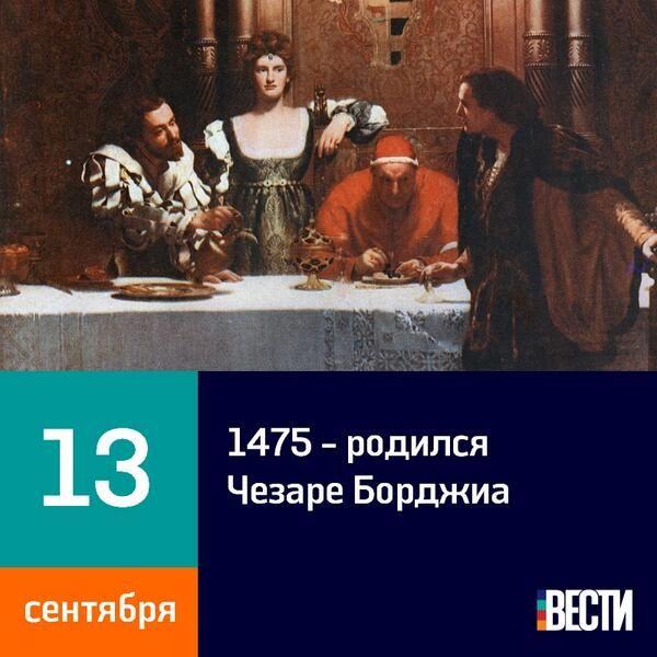 13 сентября 1475 года родился Чезаре Борджиа #vestiua