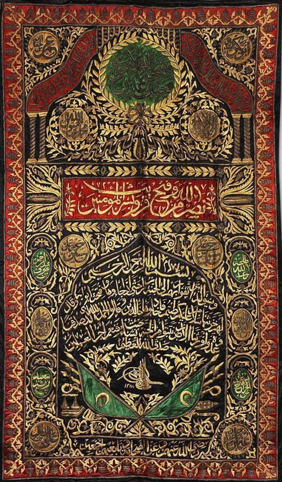 غطاء للكعبة المشرفه يعود لعام 1842 في عهد الخليفة عبدالمجيد الأول