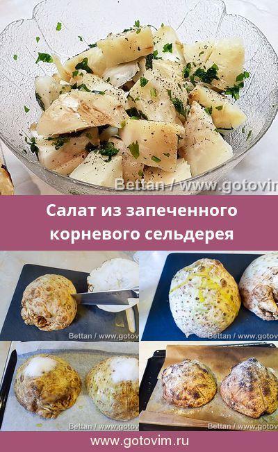 Салат из запеченного корневого сельдерея. Рецепт с фoto #сельдерей #овощные_салаты
