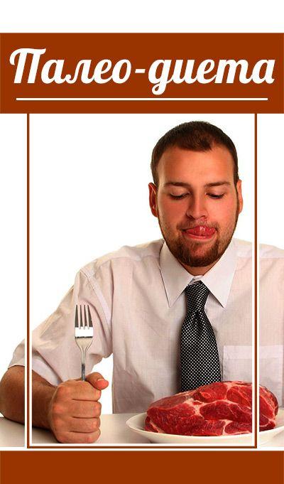 Как палео диета помогает похудеть и улучшить здоровье. Что такое палео диета? Правда ли, что палео диета помогает сбросить вес и улучшить свое здоровье  Правильное похудение • похудение, пп, питание, мотивация, правильное питание, диета, еда, эффективная диета, детокс, спорт, кето диета, низкоуглеводная диета, безуглеводная диета