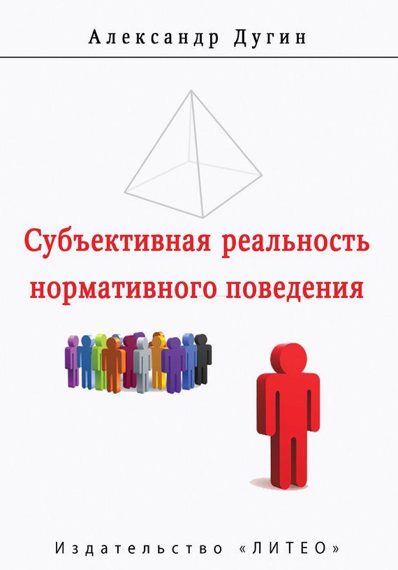 Субъективная реальность нормативного поведения и речи #книгавдорогу, #литература, #журнал, #чтение, #детскиекниги, #любовныйроман, #юмор