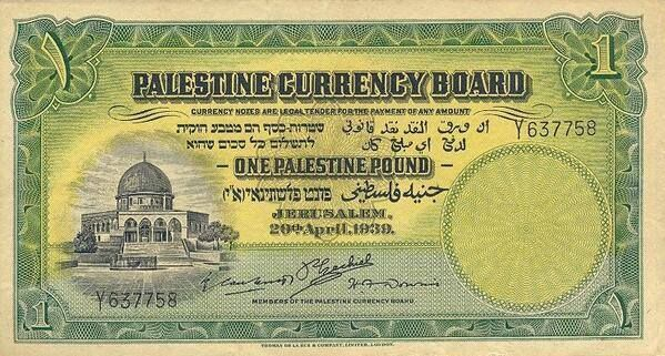 Palestinian Pound currency