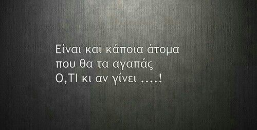 Greek quotes love