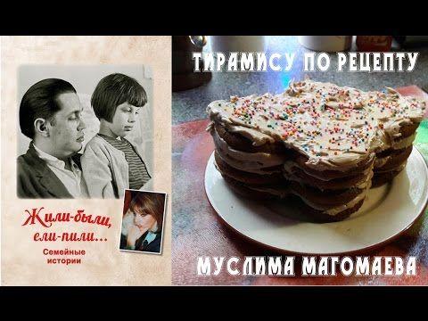 Влог | Готовлю тирамису по книге Екатерины Рождественской