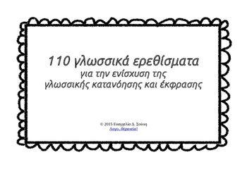 "110  /                .   ,   """", """", """", """", """", """"   .     :"