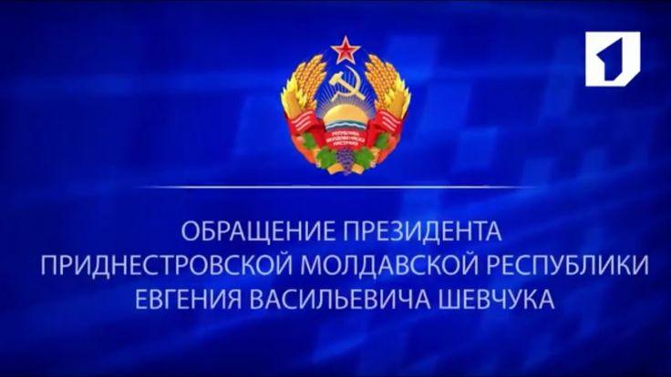 Обращение Президента ПМР Евгения Васильевича Шевчука - 4/11/16