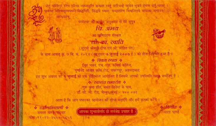 Wedding Invitation Card Format Marathi Wording. Wedding ...
