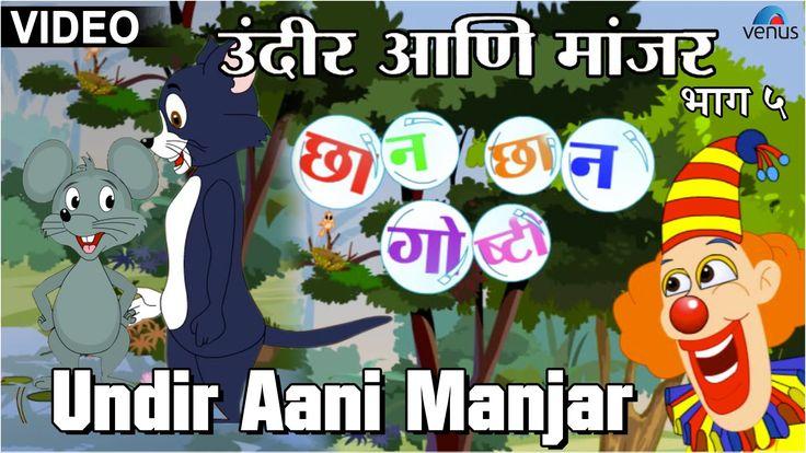 Undir Aani Manjar : Chhan Chhan Goshti ~ Marathi Animated  Children's Story