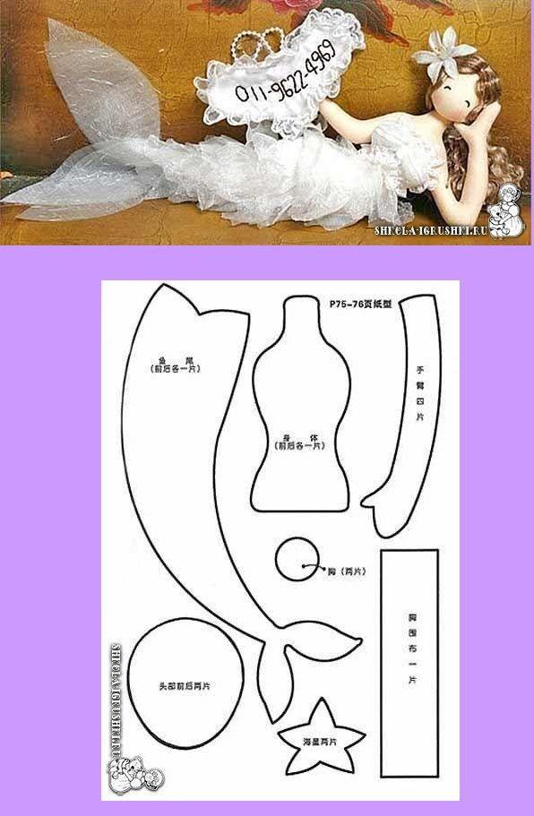 cloth mermaid doll pattern
