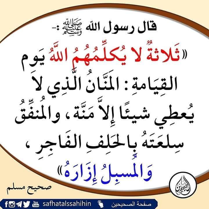 Instagram Post By صفحة الصحيحين البخاري ومسلم Jun 8 2020 At 6 15pm Utc Islamic Phrases Islamic Inspirational Quotes Funny Arabic Quotes