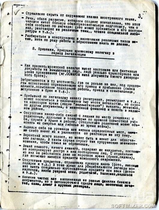 Инструкция для сотрудников КГБ СССР 70-х годов, история архивы кгб