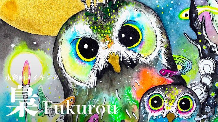 水彩画メイキング[作品名:梟]水彩画の描き方|アナログイラストのメイキング映像
