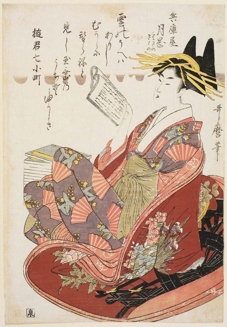Tsukioka of the Hyôgoya, kamuro Hagino and Kikuno, from the series Courtesans as the Seven Komachi (Yûkun Nana Komachi)   Artist Kitagawa Utamaro I,