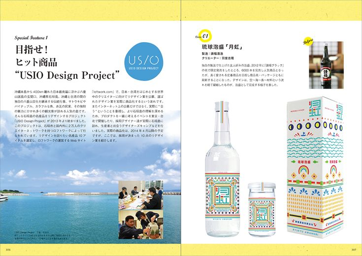 Package Designs (Okinawa): Local Packaging Now (地域発 ヒット商品のデザイン)