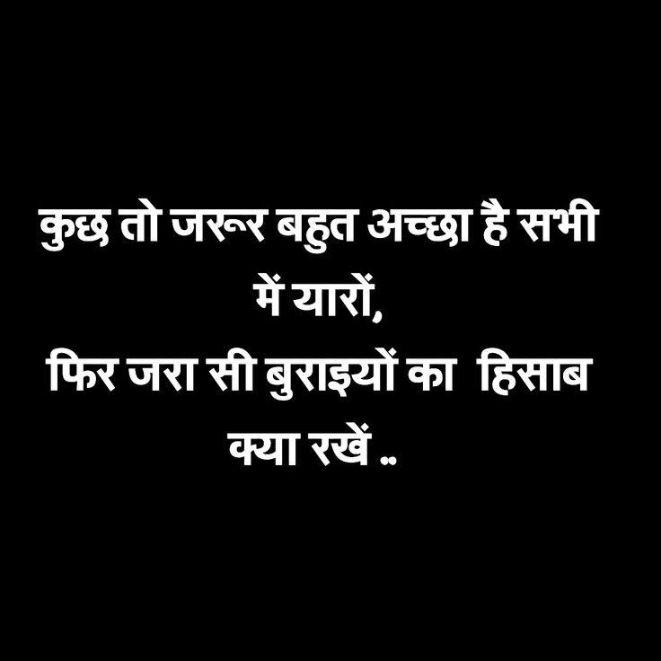 250 best nice shayari images on Pinterest   Quote, Hindi ...