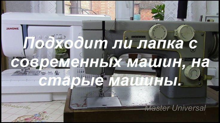 Лапкодержатель с современной швейной машины ставим на старую.. Видео № 211.