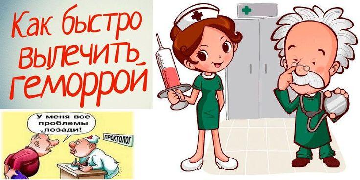 геморрой как лечить дома какие таблетки