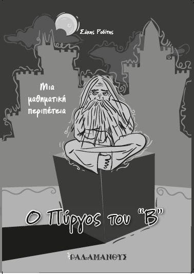 Μια Μαθηματική Περιπέτεια-Μυθιστόρημα του Σάκη Ροδίτη… Σε λίγες μέρες από τις Εκδόσεις Ραδάμανθυς… «Εμείς, με εργαλείο τα μαθηματικά και το μαθηματικό τρόπο σκέψης, θέλουμε να καταφέρου…