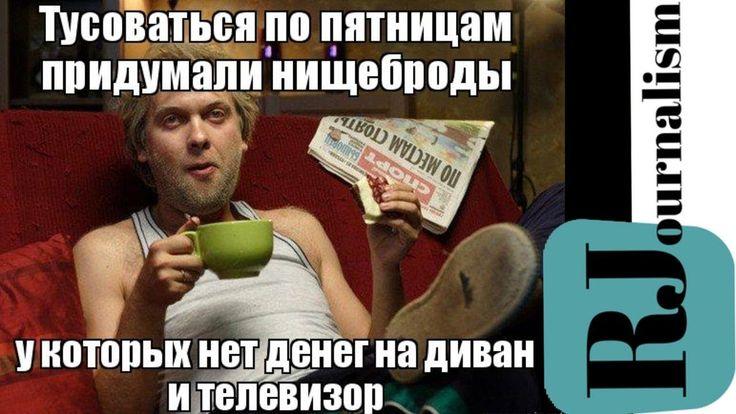 Чиновники - геи / Нищеброды в России, как тренд